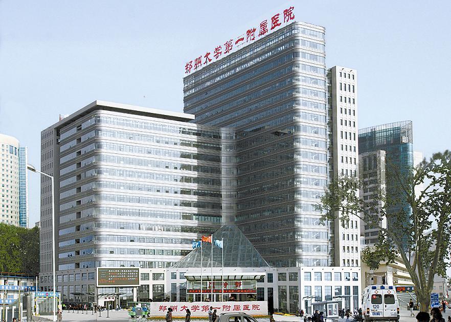 郑州大学附属医院 高清图片