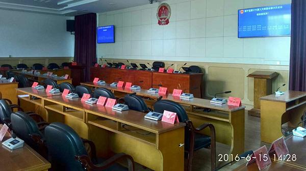 昌宁县人民代表大会常务委员会会议室