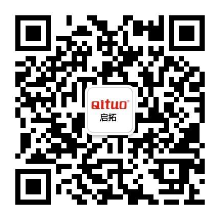 启拓(QITUO)官方公众微信号