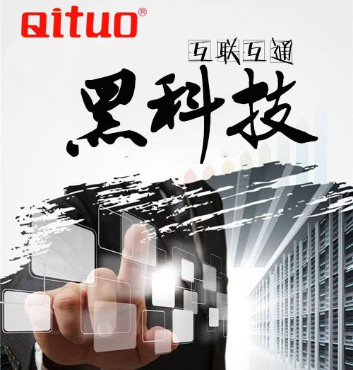 启拓(QITUO)黑科技,让会议变得不可思议!